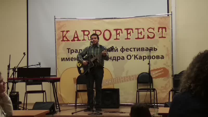 Александр О'Карпов Размышления рокера на слёте КСПшников