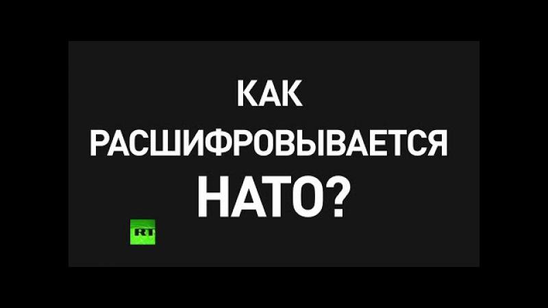 Что такое НАТО?: RT проверил знания американцев о Североатлантическом альянсе
