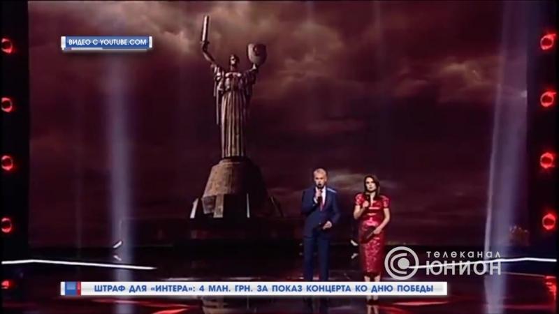 Штраф для «Интера» 4 млн. грн. за показ концерта ко Дню победы.