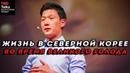 ЖИЗНЬ В СЕВЕРНОЙ КОРЕЕ ВО ВРЕМЯ ВЕЛИКОГО ГОЛОДА - Джозеф Ким - TED на русском