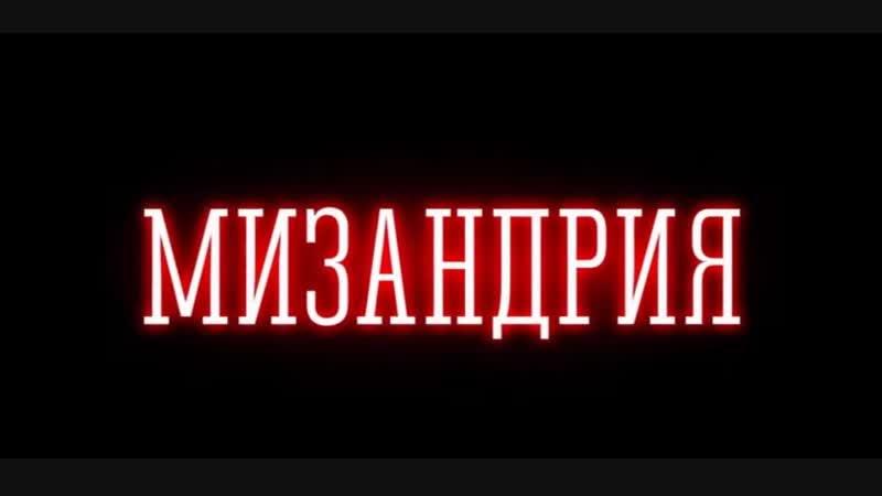 Документальный фильм Мизандрия (мужененавистничество) ПОЛНАЯ ВЕРСИЯ