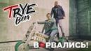 Крафт по белорусски TRYE Beer