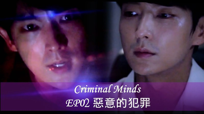 이준기 李準基 tvN《犯罪心理》金賢俊MV(5) EP02 My favorite shots (크리미널마인드 Criminal Minds KR Lee Joon Gi イ124
