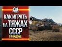 КАК ИГРАТЬ НА ТЯЖАХ СССР В РАНДОМЕ 4.500 урона