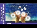 Водоворот Чужих Желаний. Фильм. 1 Серия. StarMedia. Детектив. 2013