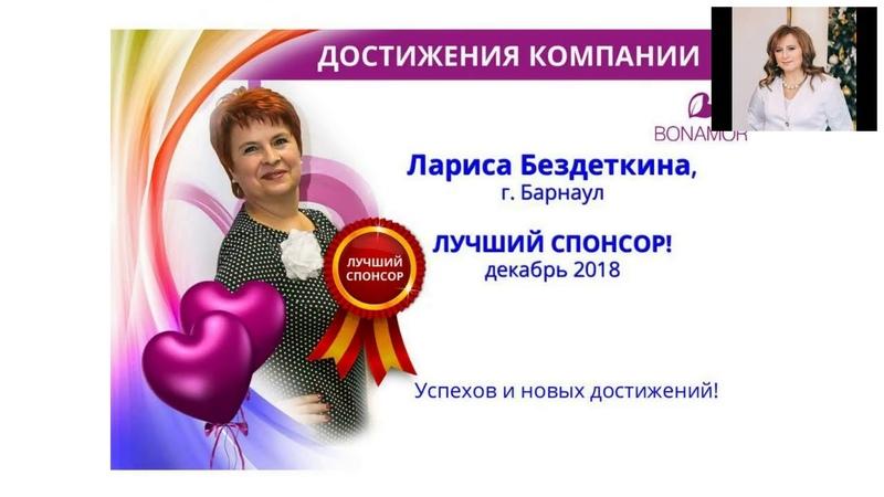 Поздравления с достижениями БОНАМОР Елена Владимировна Перцевая запись вебинара 10 января 2019