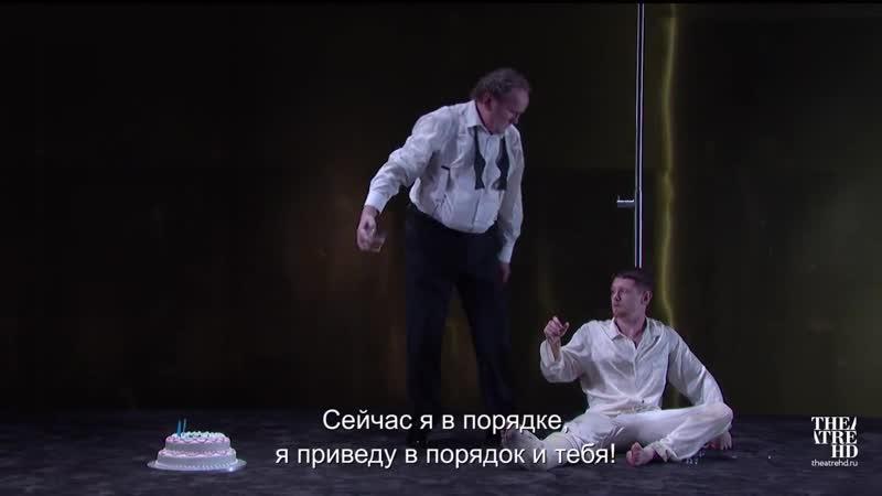 КОШКА НА РАСКАЛЁННОЙ КРЫШЕ Королевский Национальный театр 2017 18