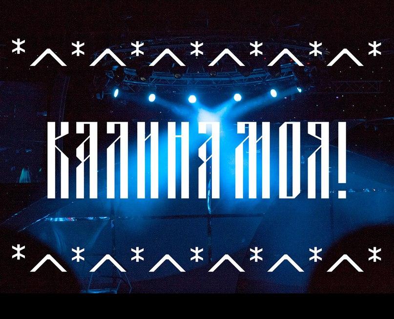 шрифт KalinkaMalinka