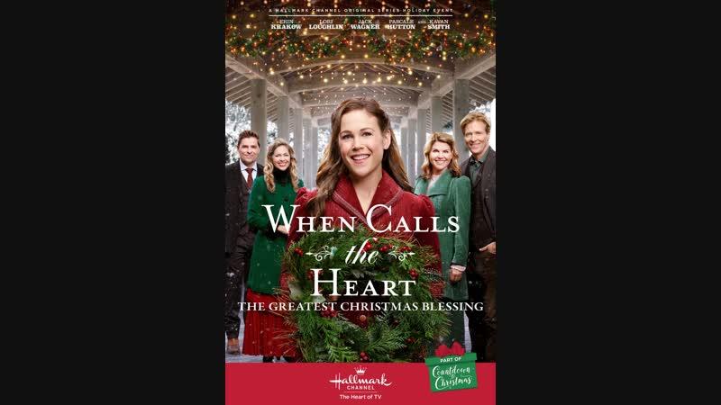 Когда Зовет Сердце шестой сезон пилотная серия Величайшие Рождественские Благословения 2018