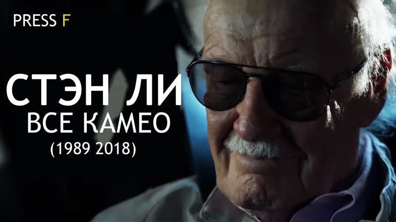 Все камео Стэна Ли (1989-2018)