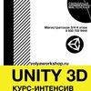 Курс-интенсив UNITY 3D | 2-4 мая | VW