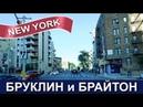 Нью-Йорк Бруклин и Брайтон Бич - Трофеи из русского магазина - New York Brooklyn Brighton Beach