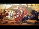 Игра Битва За Трою Прохождение за Троянцев Глава №1