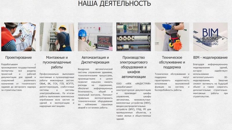 Создание сайта для инженерно-проектной компании!