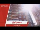 🔥 Купить квартиру на Дубраве | 1-к квартира, 45 кв.м. | Алла Утеева: 8(909) 205-41-74