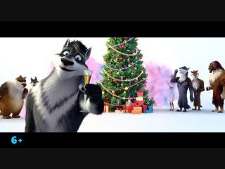 Волки и Овцы: Ход Свиньёй  С Новым годом!