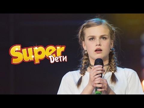 Дарья Волосевич - Нас бьют, мы летаем - Super Дети - 3 - www.superdeti.tv
