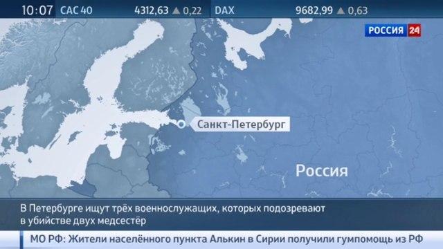 Новости на Россия 24 • Убийство медсестер организовал психопат из Внутренних войск