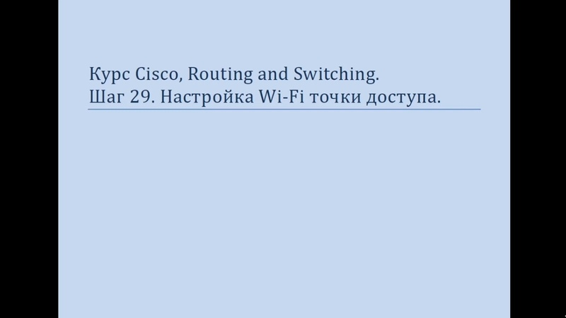 Курс Cisco, Routing and Switching Шаг 30 Настройка специализированной WiFi точки доступа