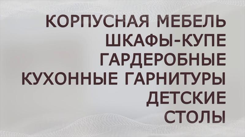 Производство корпусной мебели на заказ в Челябинске | Страна мебели «NAZARIA»
