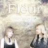 Flёur: аккорды, табулатуры, ноты