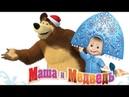 В лесу родилась ЁЛОЧКА - Маша и Медведь