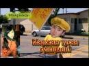 КАЗАЛЫ Маржан с днем рождения Маржан туған күніңмен! Прикол Видео