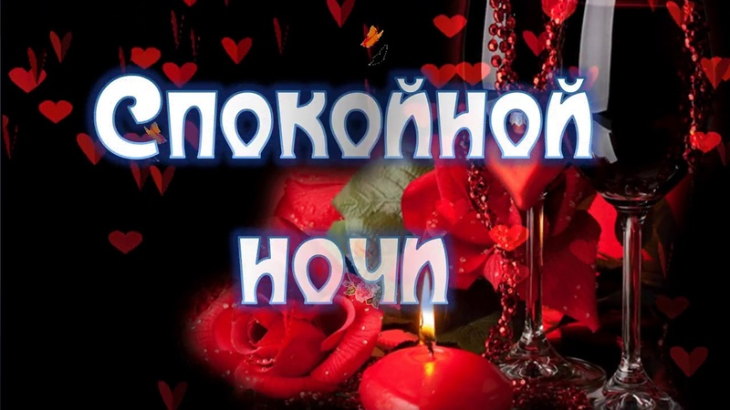 Красивое Спокойной Ночи Любимой Видео Открытка Пожелание Спокойной Ночи Любимой