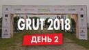 GRUT 2018 / Golden Ring Ultra Trail 2018 - день 2
