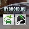 Гибридные автомобили & Электромобили