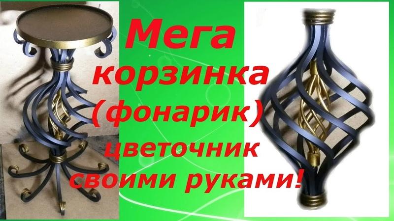 Мега корзинка (шишка,фонарик)из квадрата 10мм Своими руками без станков!