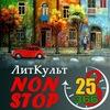 ЛитКульт Non-Stop (Литература, Стихи, Проза)