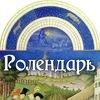 Ролевой календарь Украины Ролендарь
