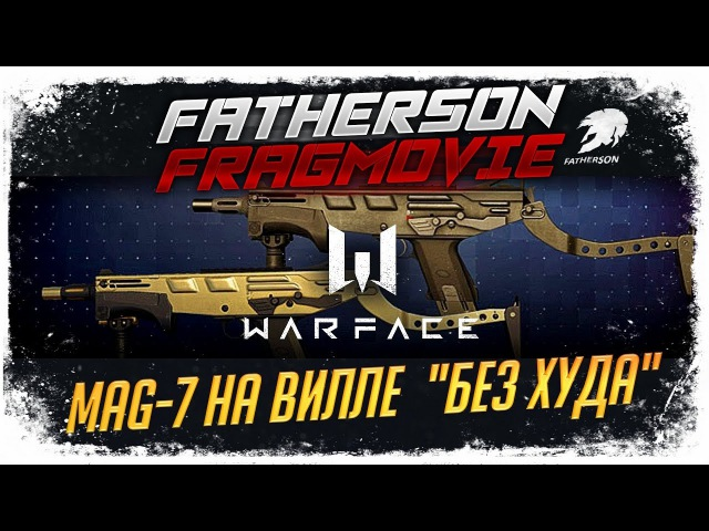 Warface Fragmovie - MAG-7 на Вилле (Блиц) - КВ 4х2 - Seven Nation Army
