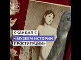Москвичи требуют закрыть «Музей истории проституции» на старом Арбате - Москва 24