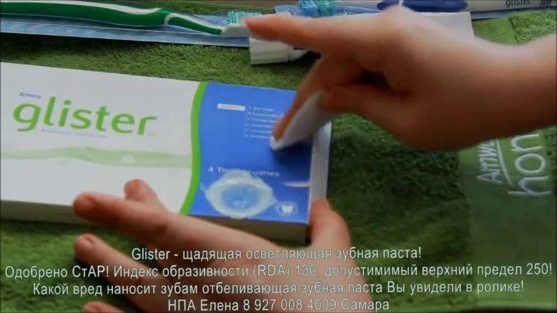 Эксперимент щадящая осветляющая Glister Amway и отбеливающая зубная паста