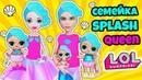 СЕМЕЙКА Splash Queen Куклы ЛОЛ Сюрприз Мультик Сплэш Квин LOL Families Surprise Видео для Детей