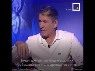 КАК ЖЕ ОН ПРАВ!Александр Абдулов О Смерти...