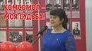 Комсомол - моя судьба!