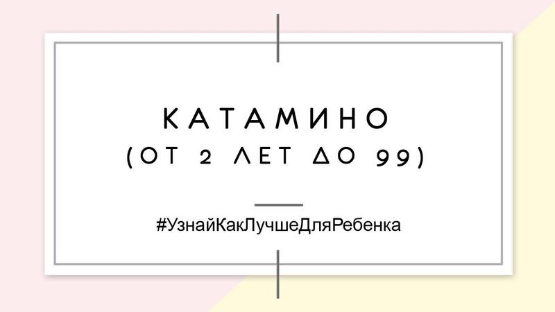 Детский психолог В Паевская Катамино от 2 лет до 99