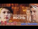 Непридуманная жизнь / HD версия 720p / 2015 (драма, мелодрама). 5-8 серия из 16