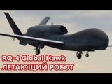 ⚡Летающий робот RQ-4 Global Hawk / Россия отстала навсегда