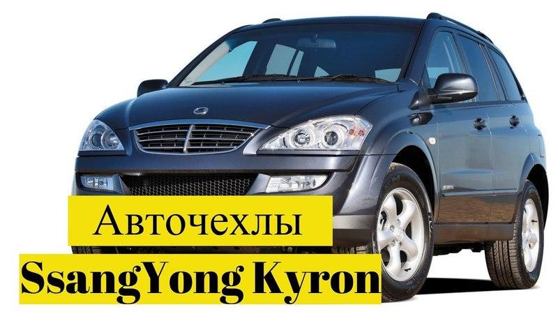 Чехлы для SsangYong Cayron цвет черный из ЭкоКожи. Обзор авточехлов.