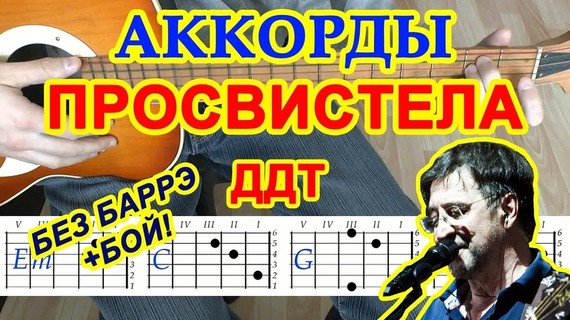 Просвистела Аккорды 🎸 ДДТ Юрий Шевчук ♫ Разбор песни на гитаре ♪ Бой Текст