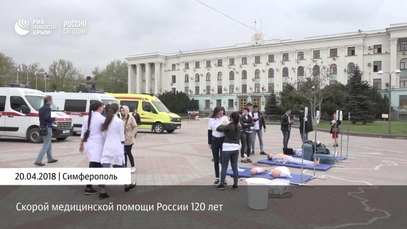 120-летие скорой медицинской помощи России отмечают в Крыму