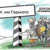 Подслушано в посёлке Горького