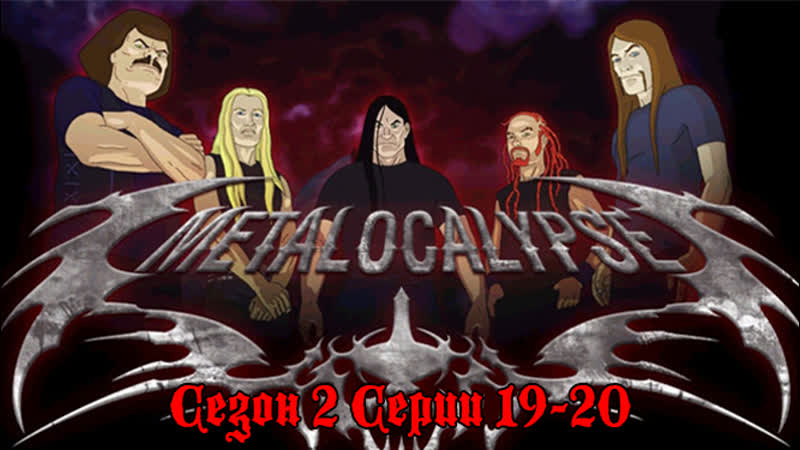 Metalocalypse - 2x19-20 - Black Fire Upon Us aka Dethrelease. Металлопокалипсис - Дэтрелиз. Сезон 2, серия 19-20