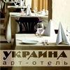 Арт-отель Украина