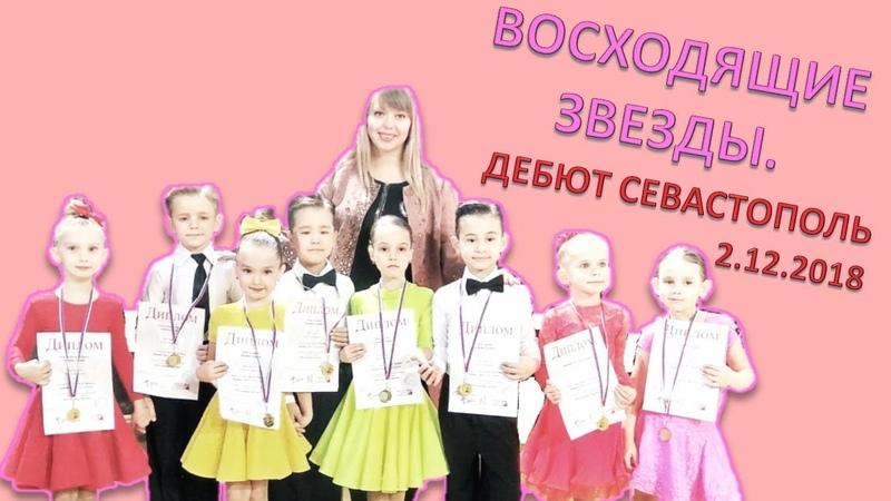 ДЕБЮТ на турнире Восходящие звезды Севастополь 2.12.2018