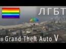 Пасхалка GTAV 42 парашют ЛГБТ-движения ФРАНКЛИН ГЕЙ